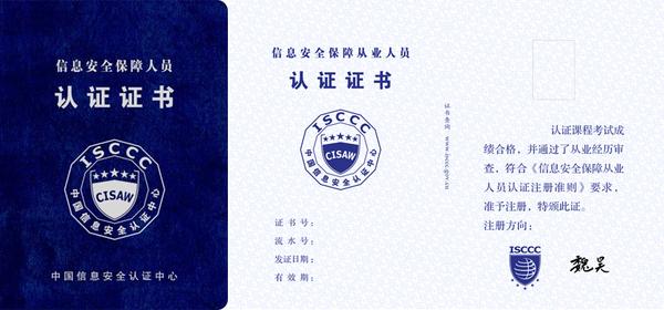 CISAW專業證書.jpg
